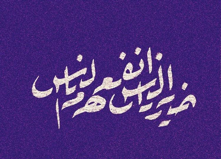 Donwload Photo خير الناس أنفعهم للناس #hüsnihat #kaligrafi #فن #فنون #خط #خطاط #الخط #الفنون #...- hattat_aa 3