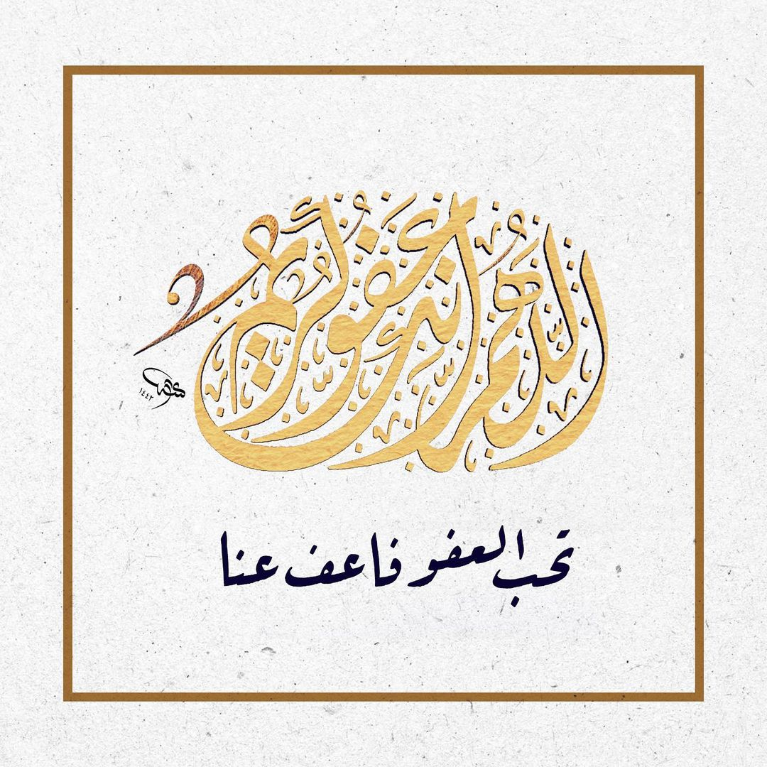 Donwload Photo اللهم إنك عفو كريم تحب العفو فاعف عنا #celidivani #jalidiwani #arabiccalligraphy...- hattat_aa 2