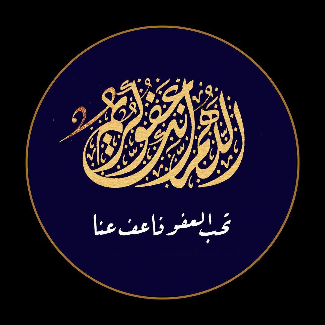 Donwload Photo اللهم إنك عفو كريم تحب العفو فاعف عنا #celidivani #jalidiwani #arabiccalligraphy...- hattat_aa 3