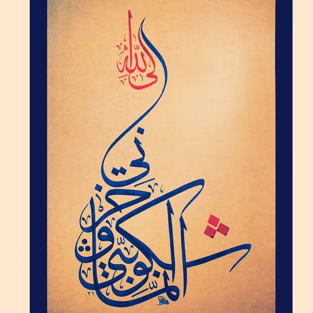 khat/hat/kat Tsulust/Thuluth Mothana Alobaydi #خط_عربي #خط_اسلامي #فن_اسلامي #فن #خط #مثنى_العبيدي #خطاط #الفن_الحديث #الفنان... 311 1