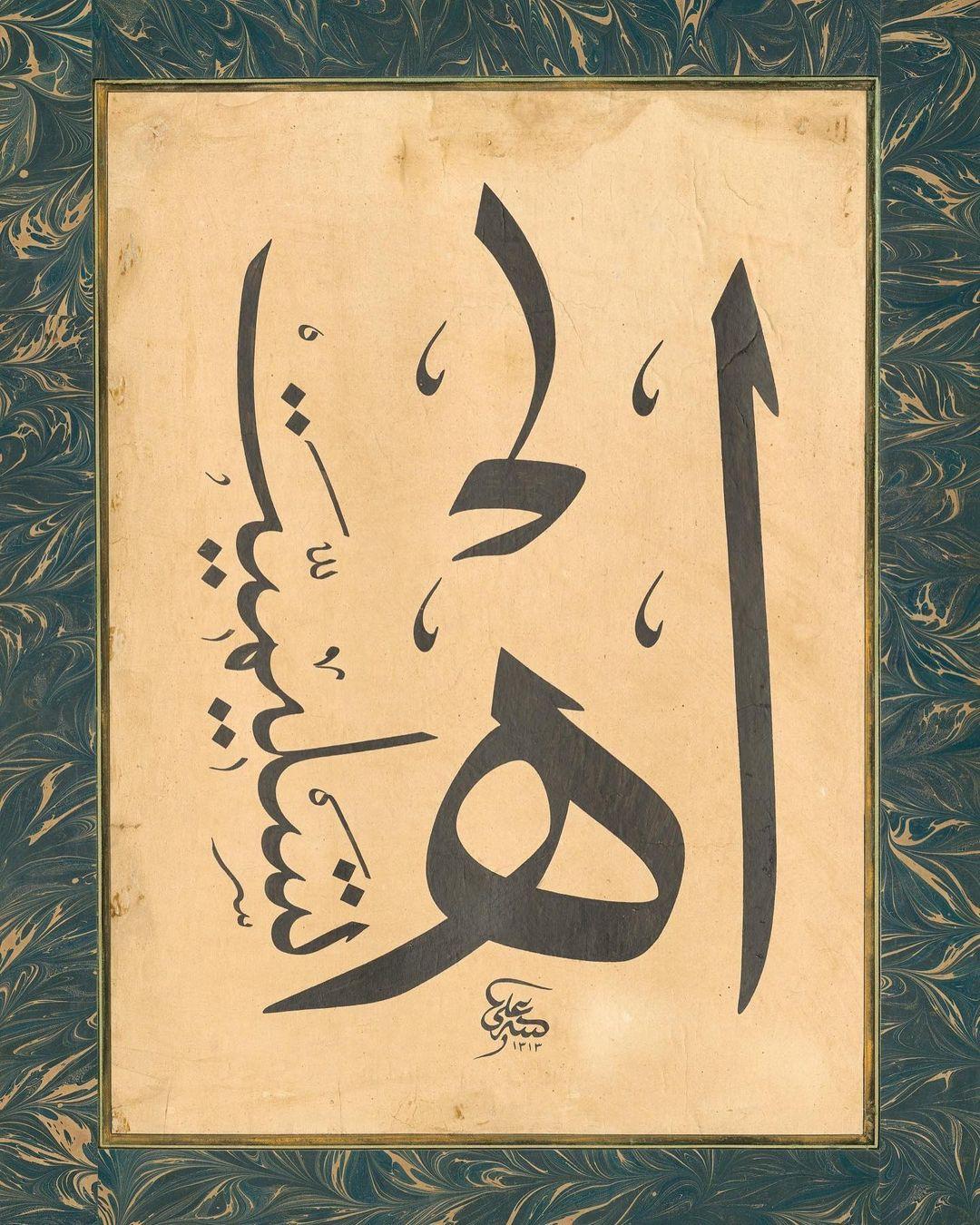 """Apk Website For Arabic Calligraphy """"Âh Teslimiyet…"""" Albayrak Hat koleksiyonundan, Çırçırlı Ali Efendi (v. 1902) … 1399"""
