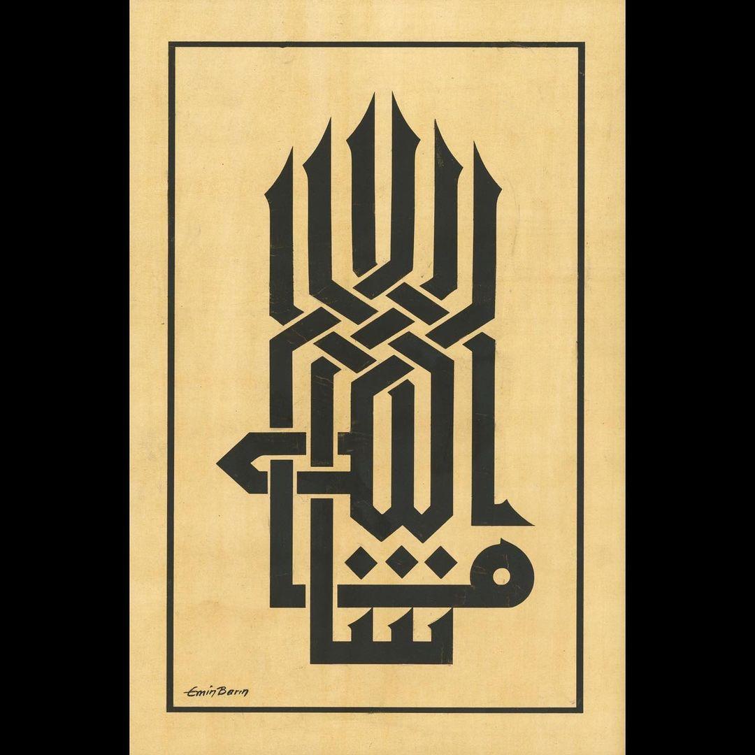 """Apk Website For Arabic Calligraphy Albayrak Hat Koleksiyonundan, Hattat Emin Barın (v. 1987) hattıyla Kûfî """"Mâşallâ… 720"""