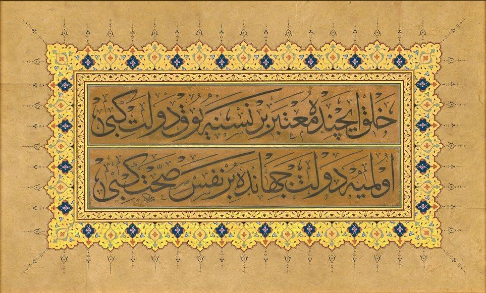 Apk Website For Arabic Calligraphy Albayrak Hat koleksiyonundan, Mustafa Halim Özyazıcı (v. 1964) hattıyla, Muhibbî… 878