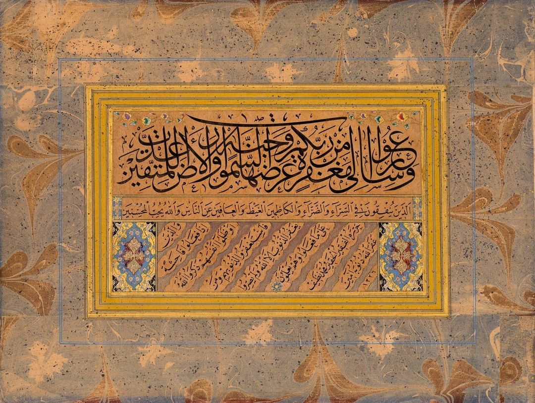 Apk Website For Arabic Calligraphy Berat Kandilimiz Mübarek Olsun   وَسَارِعُٓوا اِلٰى مَغْفِرَةٍ مِنْ رَبِّكُمْ … 849