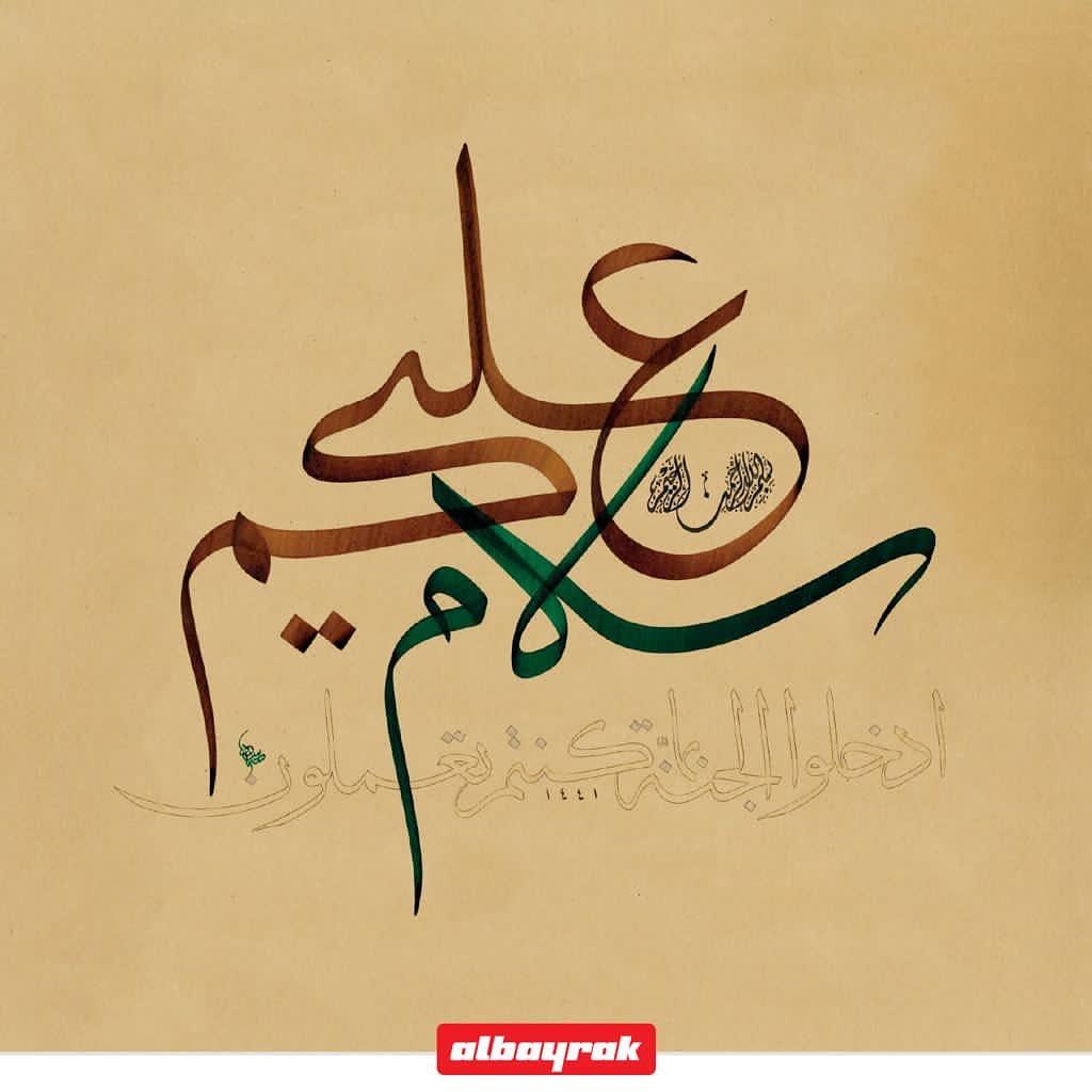 """Apk Website For Arabic Calligraphy Hayırlı Cumalar """"Selam size; yaptıklarınıza karşılık girin cennete!"""" (Nahl Sure… 906"""