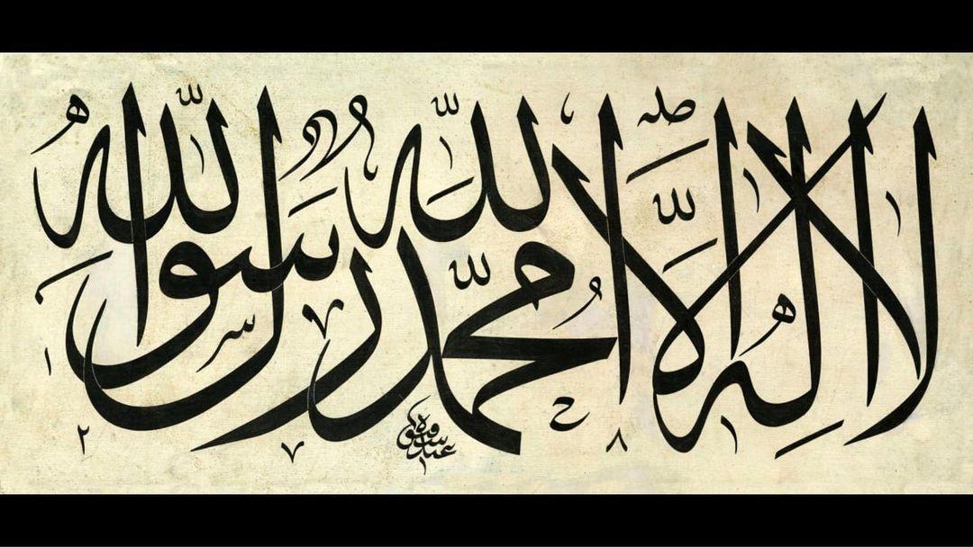 Apk Website For Arabic Calligraphy Sami Tokgöz koleksiyonundan, Şefîk Bey (v. 1880) hattıyla Celî-Sülüs Kelime-i Te… 1067