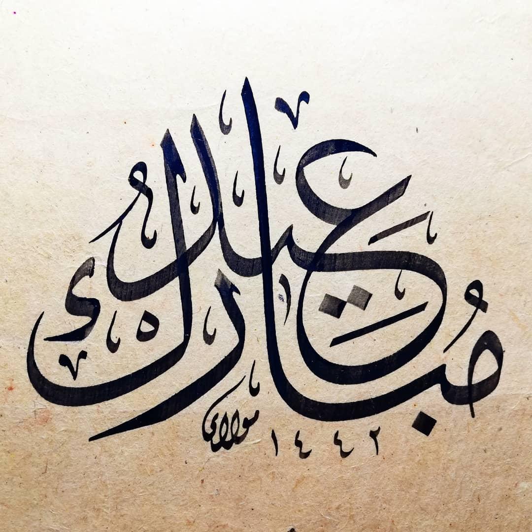 Arabic Calligraphy by Maulay Abdur Rahman  غفر الله لنا ولكم وتقبل منا ومنكم #عيد مبارك… 968