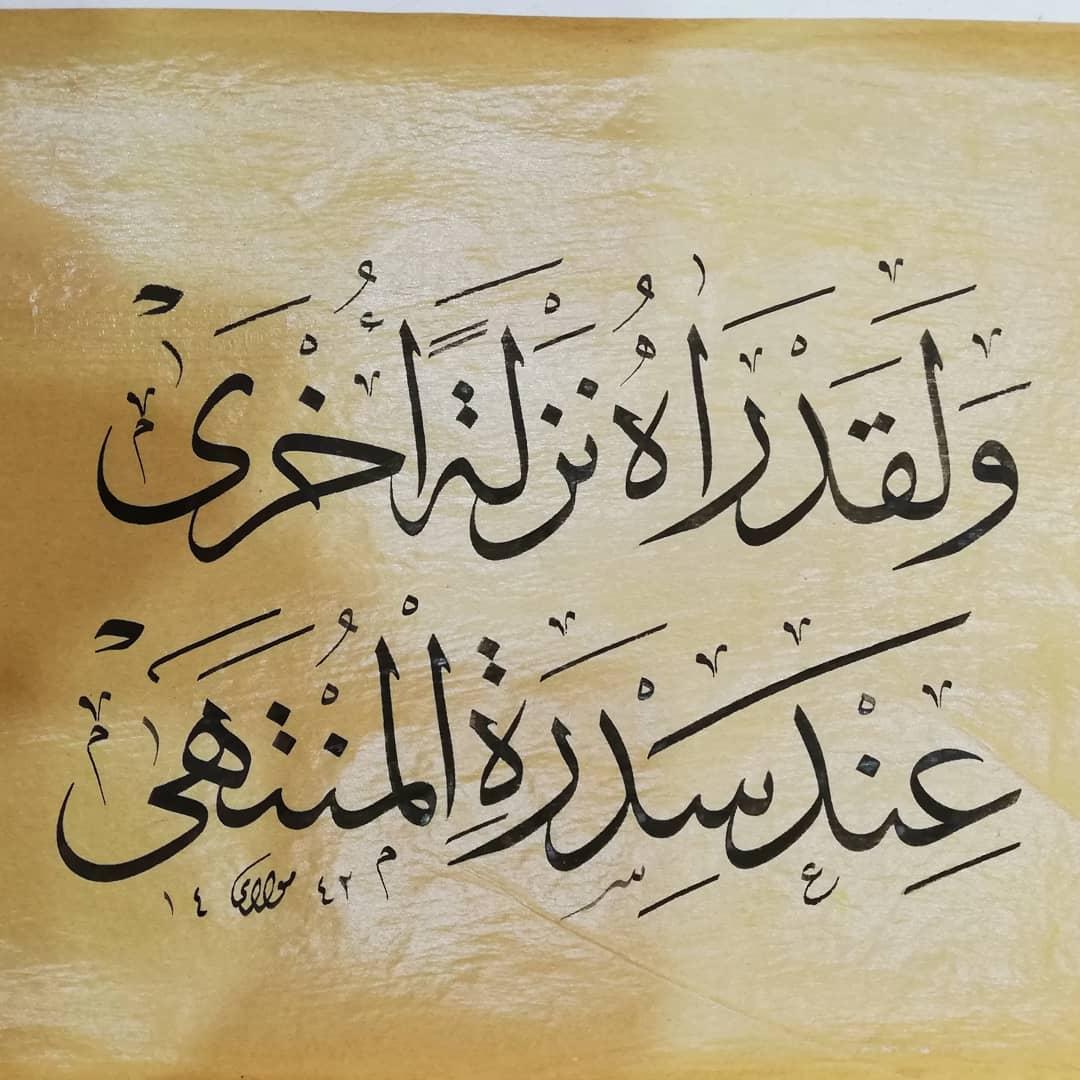 Arabic Calligraphy by Maulay Abdur Rahman  قال الله تعالى… 650