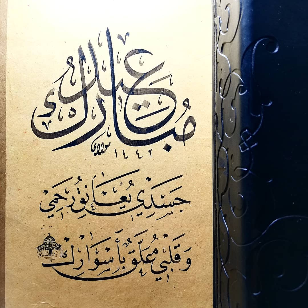 Arabic Calligraphy by Maulay Abdur Rahman  … 755