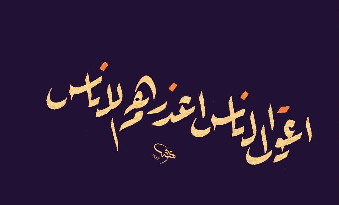 Donwload Photo اعقل الناس اعذرهم للناس #arabic #lettering #typography #tezhip #hüsnühat #hüs...- hattat_aa 1