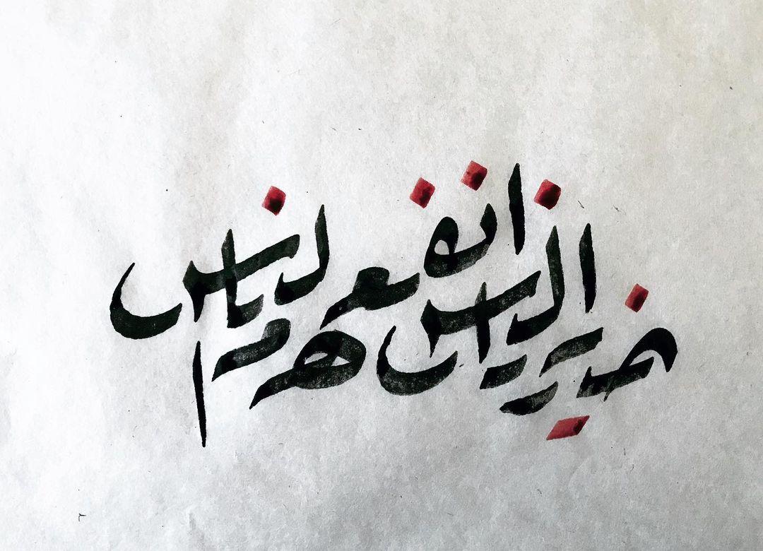Donwload Photo خير الناس أنفعهم للناس #hüsnihat #kaligrafi #فن #فنون #خط #خطاط #الخط #الفنون #...- hattat_aa 1