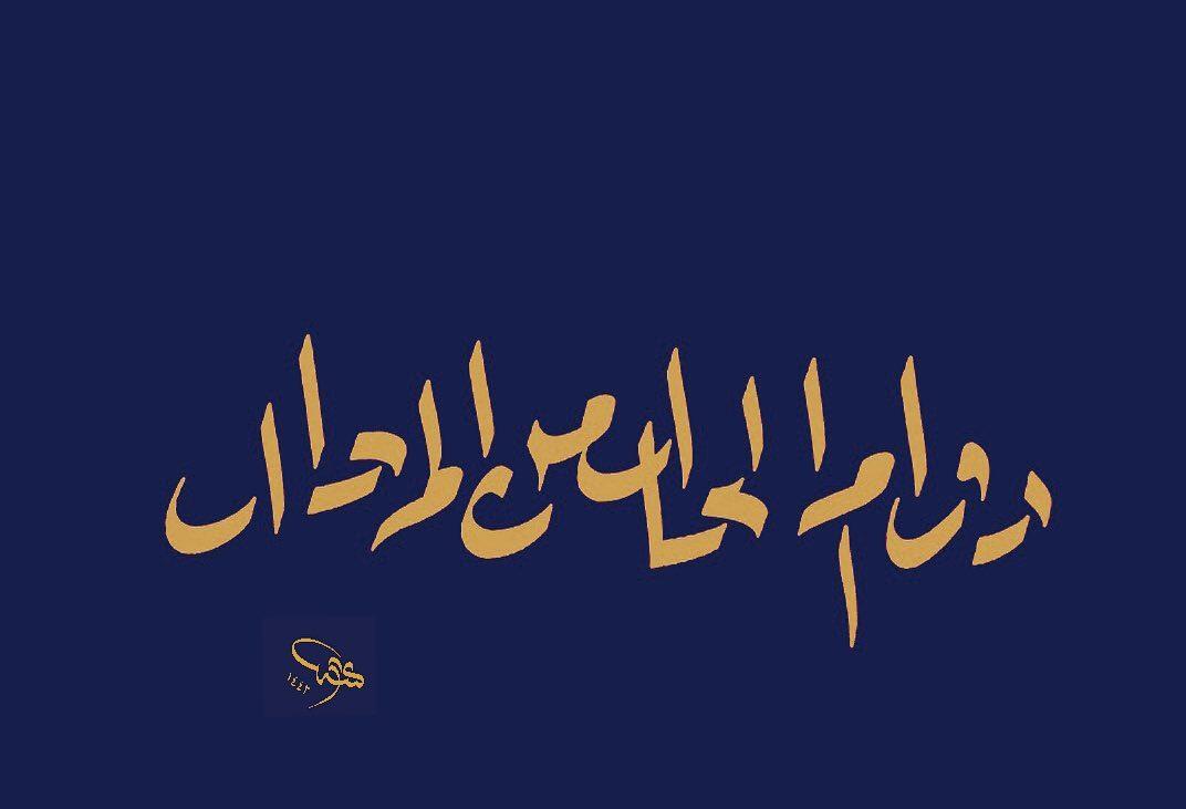 Donwload Photo دوام الحال من المحال #hüsnihat #kaligrafi #فن #فنون #خط #خطاط #الخط #الفنون #ال...- hattat_aa 1