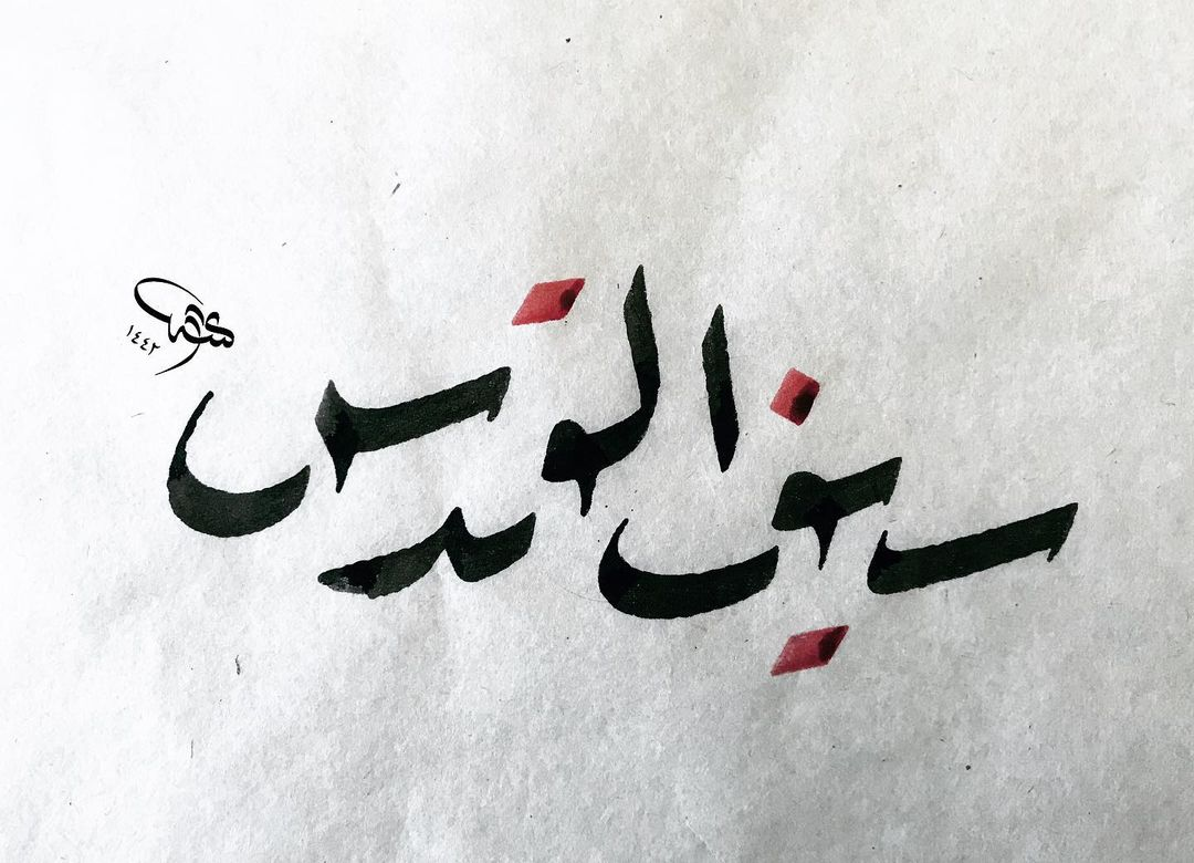 Donwload Photo سيف القد س  #سيف_القدس #hüsnihat #kaligrafi #فن #فنون #خط #خطاط #الخط #الفنون #...- hattat_aa 1