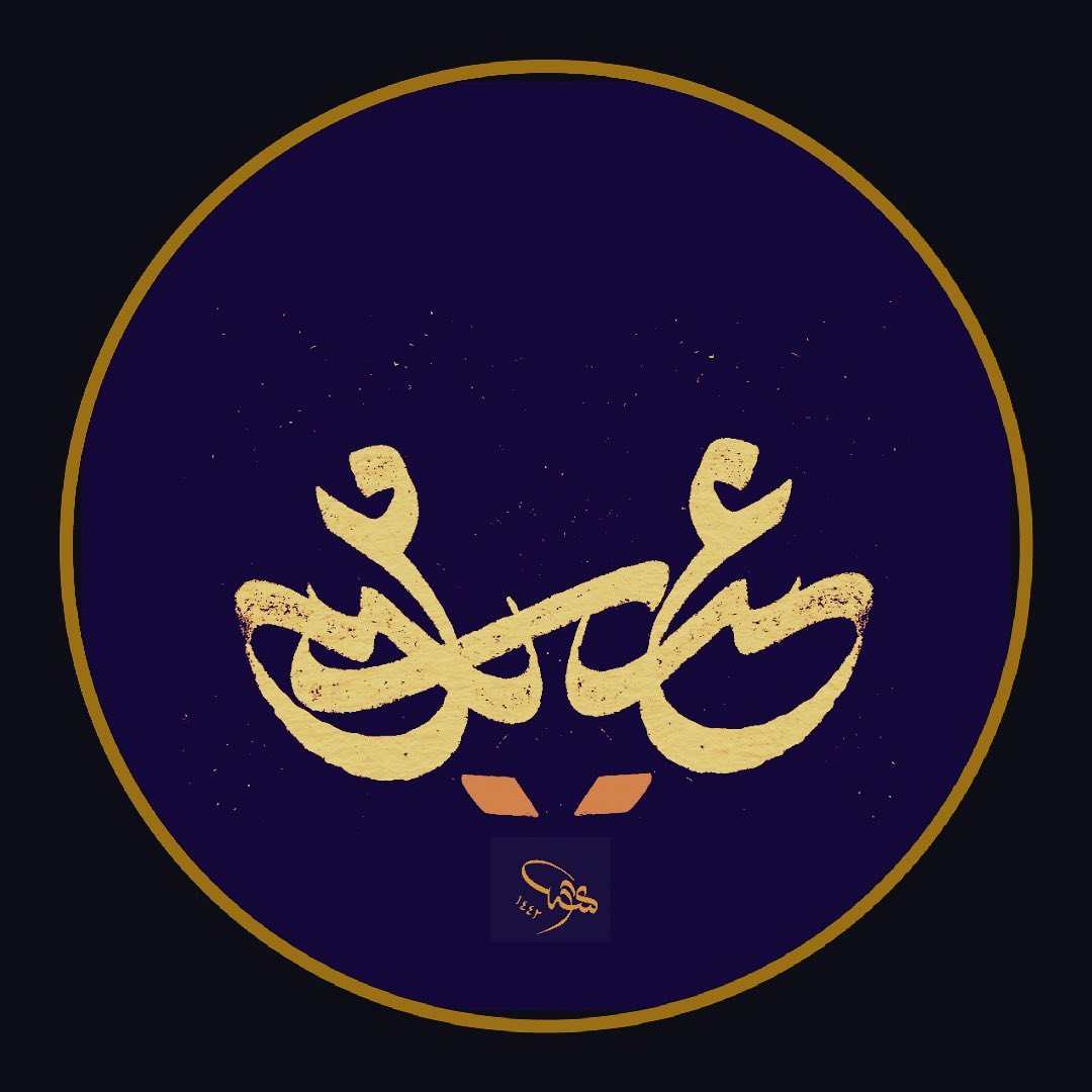 Donwload Photo #عيد_سعيد #عيد_الفطر #arabiccalligraphy #islamiccalligraphy #tezhip #hüsnühat ...- hattat_aa 1