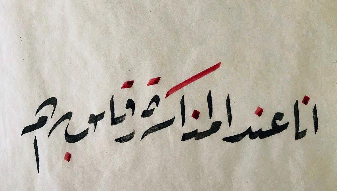 "Donwload Photo ""في حديثٍ قدسي يرويه رسول الله -ﷺ- عن ربه يقول فيه عندما سألهُ موسى: يا ربّ أين ...- hattat_aa 1"