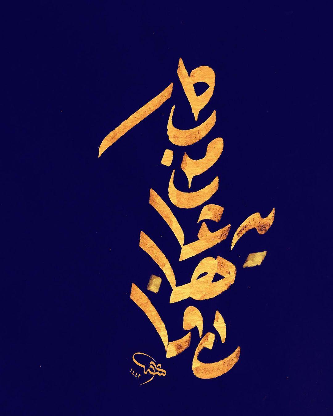 Donwload Photo كل من عليها فان Rahman 26 سورةالرحمن #arabiccalligraphy #islamiccalligraphy #tez...- hattat_aa 1