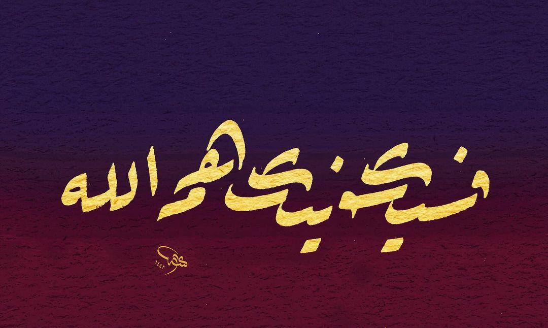 Donwload Photo Bakara-137 سورةالبقرة #arabiccalligraphy #islamiccalligraphy #tezhip #hüsnühat...- hattat_aa 1