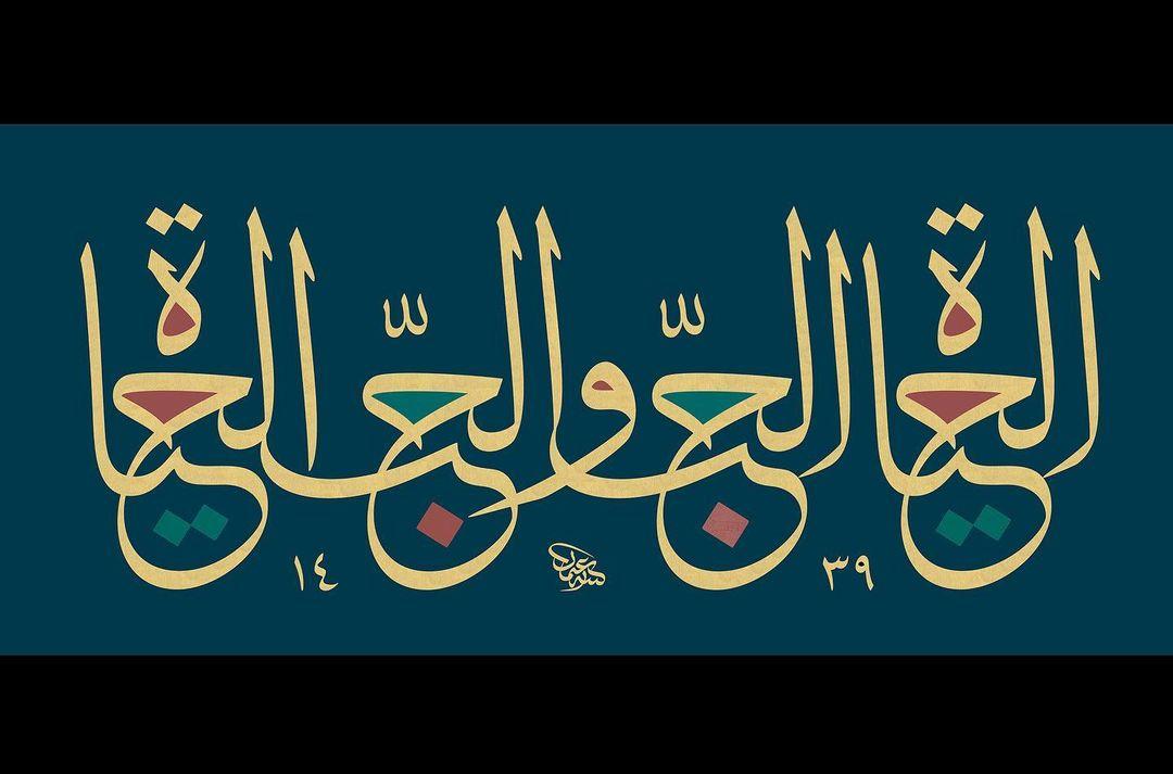 "Donwload Photo Kaligrafi ""Hayat sevgi, sevgi hayattır."" #hat #art #hattat #hatsanatı #tasarım #calligraph…- Osman Ozcay"