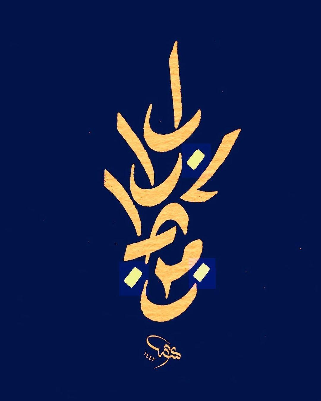 Donwload Photo Men câle nâle, kim ararsa ulaşır. من جال نال #arabiccalligraphy #islamiccalligra...- hattat_aa 1