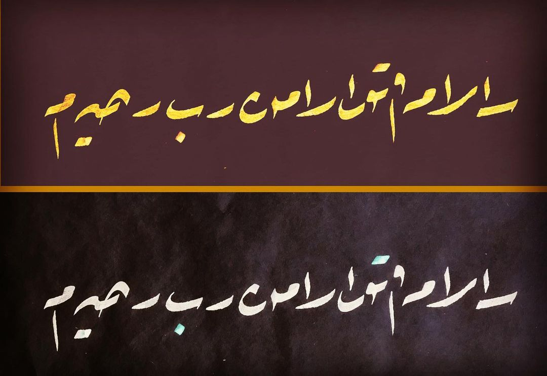 Donwload Photo Yasin 58 سورة يس #arabiccalligraphy #islamiccalligraphy #tezhip #hüsnühat #hü...- hattat_aa 1