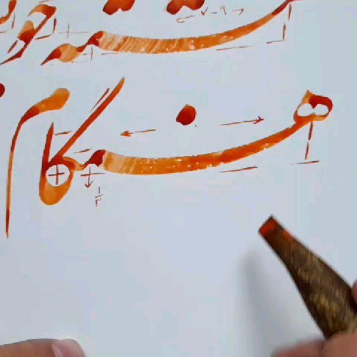 Download Gambar Kaligrafi هنگام…- Ahmadmalekian