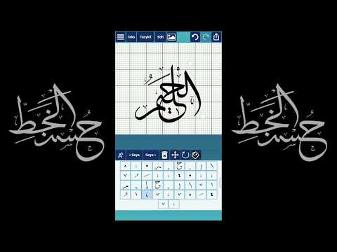 "Download Video Kaligrafi Asmaul Husna ""AlKhobir & AlHalim""   Ana Muhtarif Alkhat"