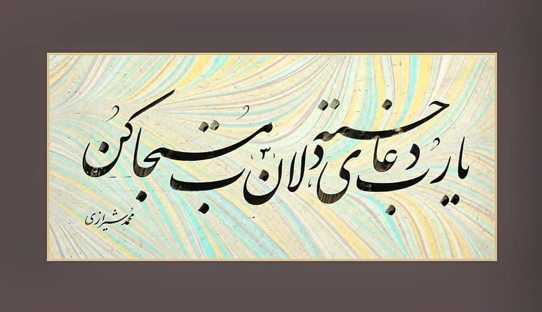 Farisi/Nasta'liq khatestan  ﷽ یارب دعای خسته دلان مستجاب کن . #خطستان  @khatestan #خوشنویسی_با_قلم_نی#خطاطی… 574