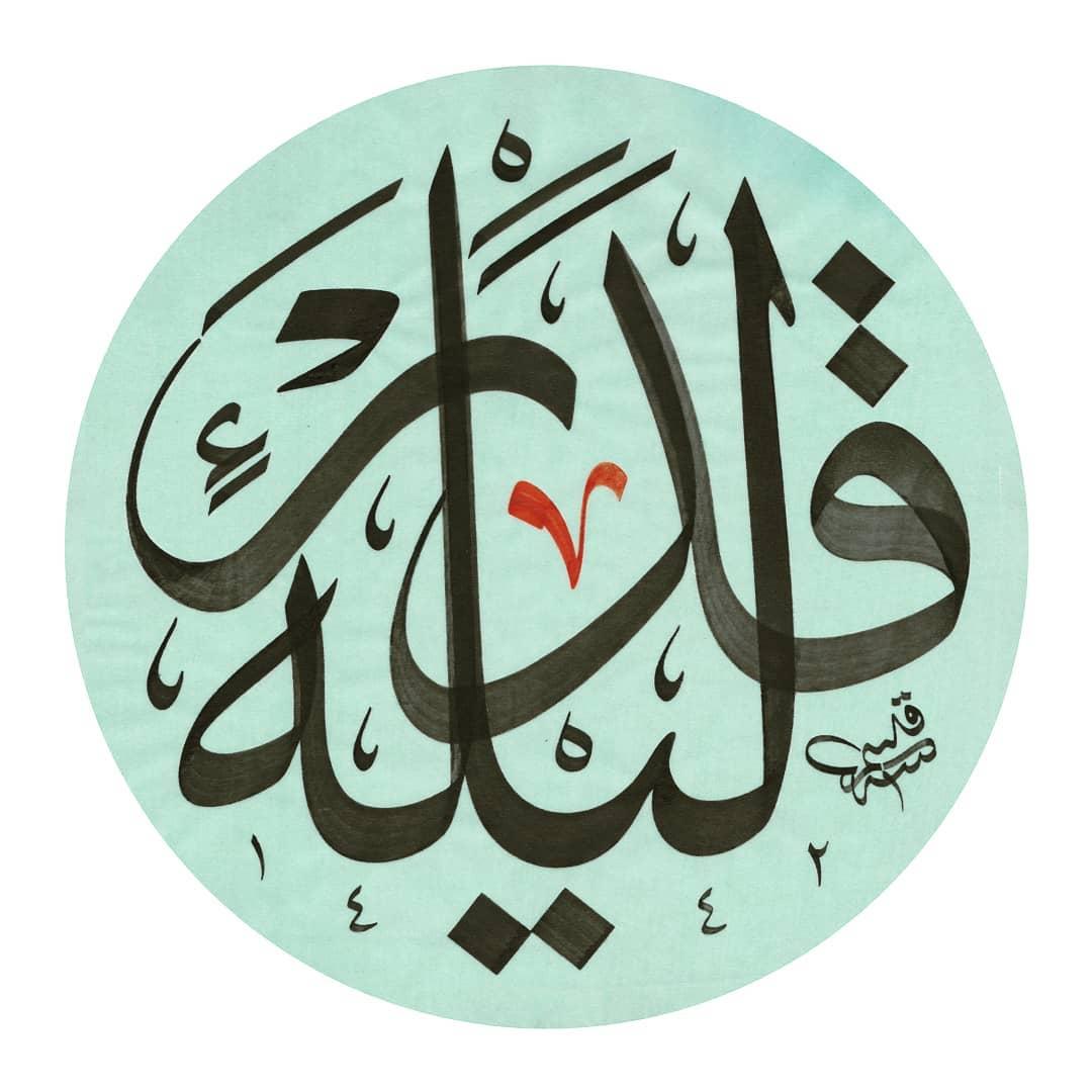 Hattat Kasım Kara قاسم قاره  Leyle-i Kadr…Hayrlara ve güzelliklere vesile olması duası ile cümle İslamın ka… 454