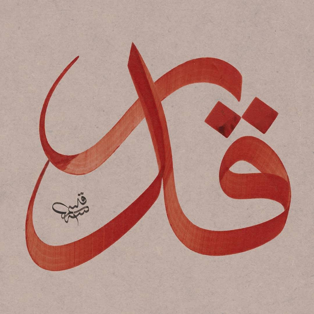 """Hattat Kasım Kara قاسم قاره  Rütbe, derece, değer, itibar, onur """"Kadr""""… #ilim #hattat #islamicart #kasımkar… 645"""
