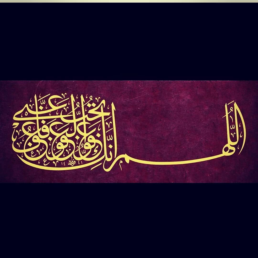 Karya Kaligrafi اللهم انك عفو تحب العفو فاعف عني Allahım sen affedicisin. Affetmeyi seversin. Be...- Ferhat Kurlu 1