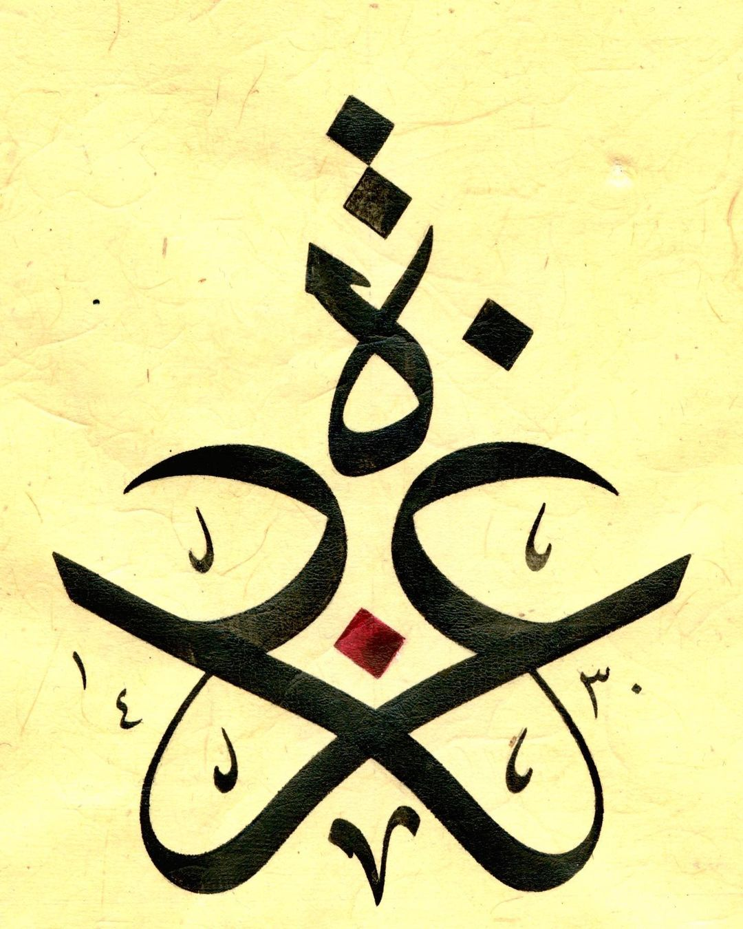 Karya Kaligrafi غَزة .. استشهدت النقطة لتظهر العِزة.. كتبتها قبل ٢٢ سنة اثناء تعدي الاوغاد الاس...- jasssim Meraj 1