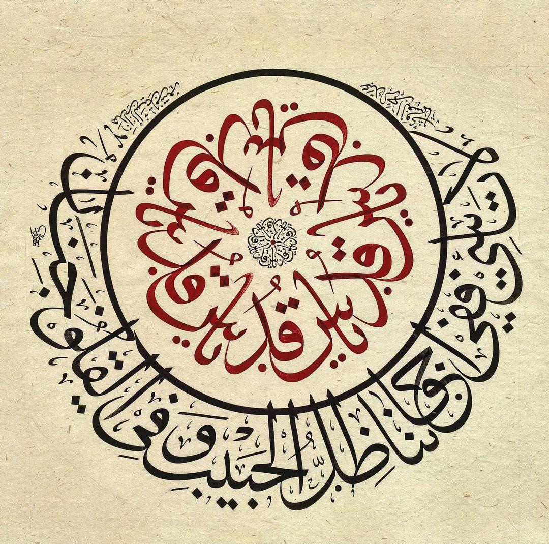 Karya Kaligrafi نقطة.. مدارٌ للحروف يستمدون منها المعنى  تمتد جذورهم في الارض لكي تكون اقلاماً ل…- jasssim Meraj