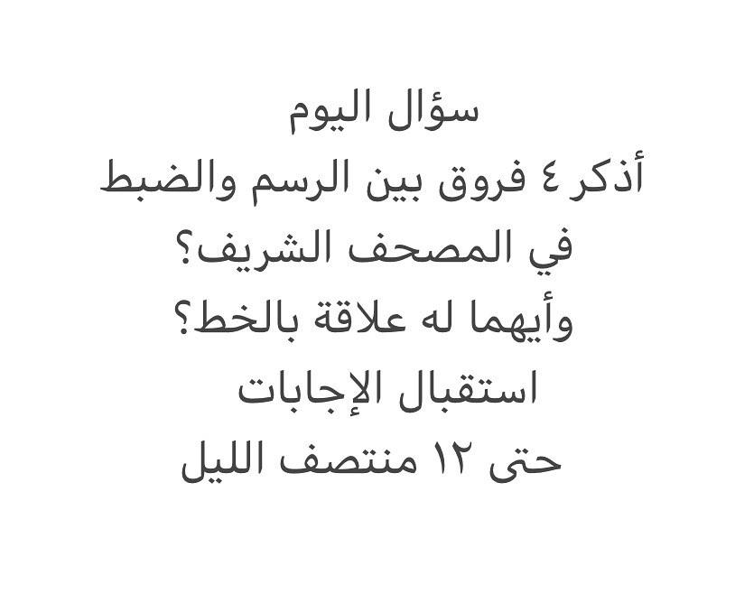 Khat Diwani Ajhalawani/Amr أول إجابة صحيحة تستحق الجائزة – يتم كتابة الإجابة في رسالة واحدة في التعليقات – … 307