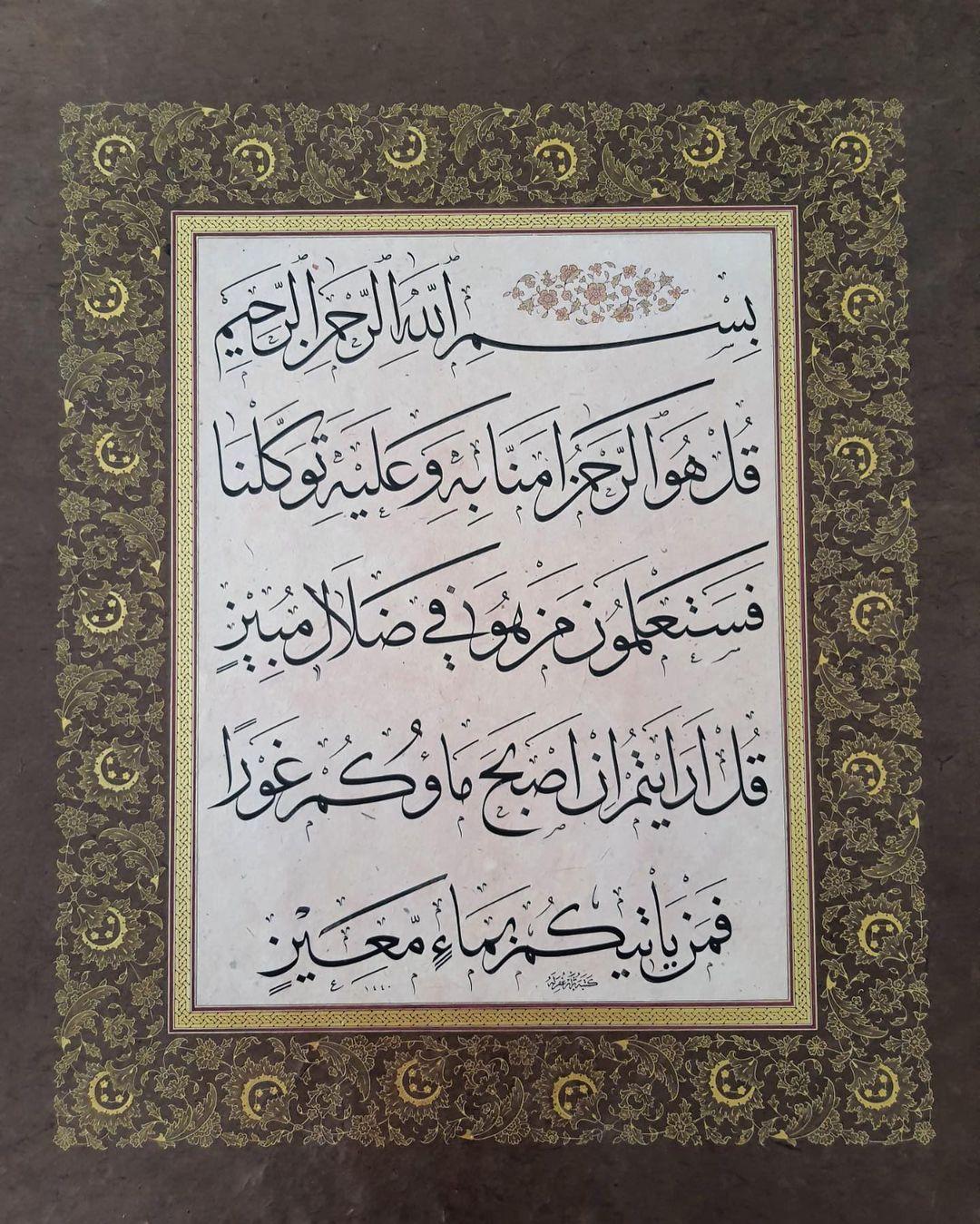 Professional Calligrapher Bijar Arbilly Calligraphy  القران الكريم..من تذهيب السيده گل جريك #calligraphy #kunst #art #tehran #istanbu… 387