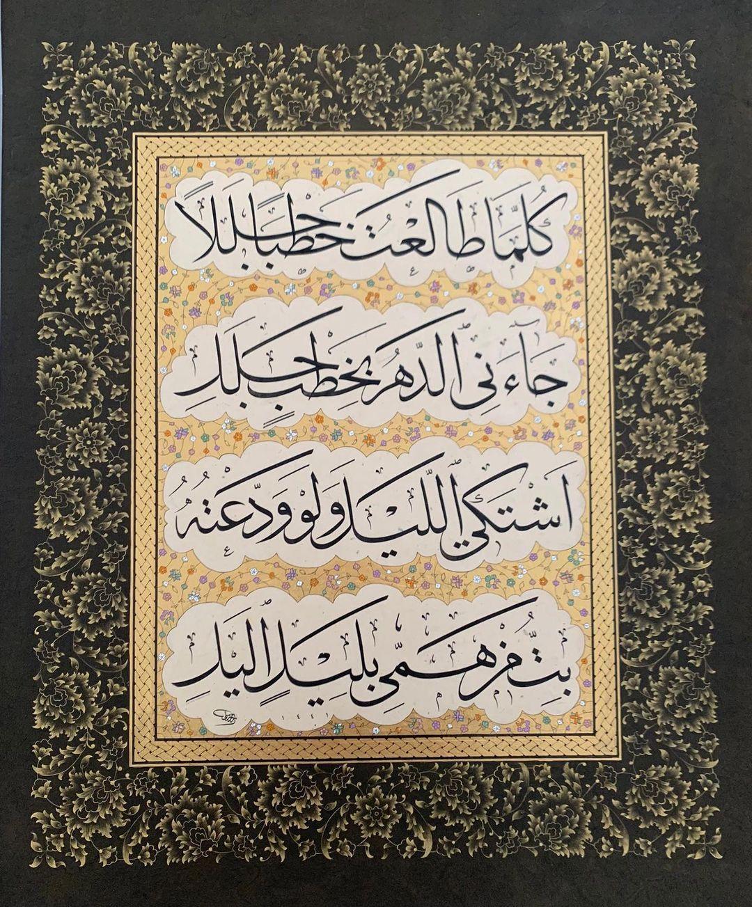 Professional Calligrapher Bijar Arbilly Calligraphy  ايليا ابو ماضي الادب العربي ،من تذهيب السيده بوسه #calligraphy #kunst #art #tehr… 340