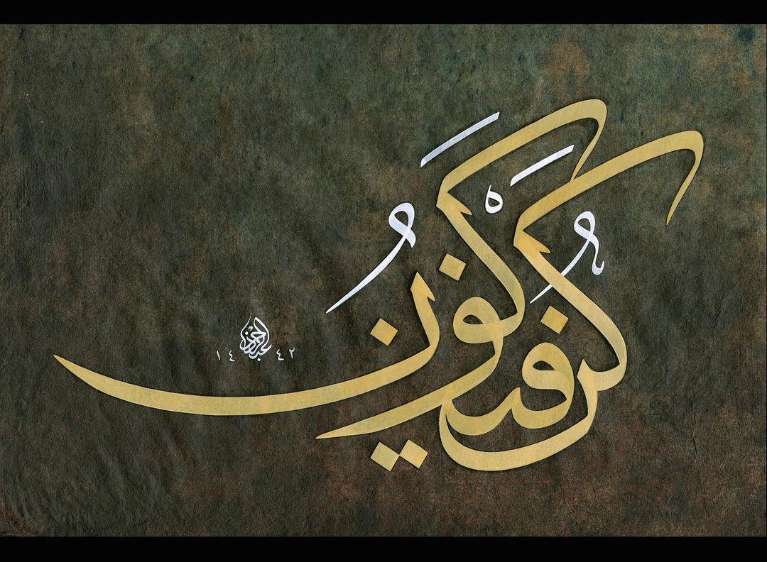 Work Calligraphy اِنَّـمَٓا اَمْرُهُٓ اِذَٓا اَرَادَ شَيْـٔاً اَنْ يَقُولَ لَهُ  كُنْ فَيَكُونُ …- Abdurrahman Depeler