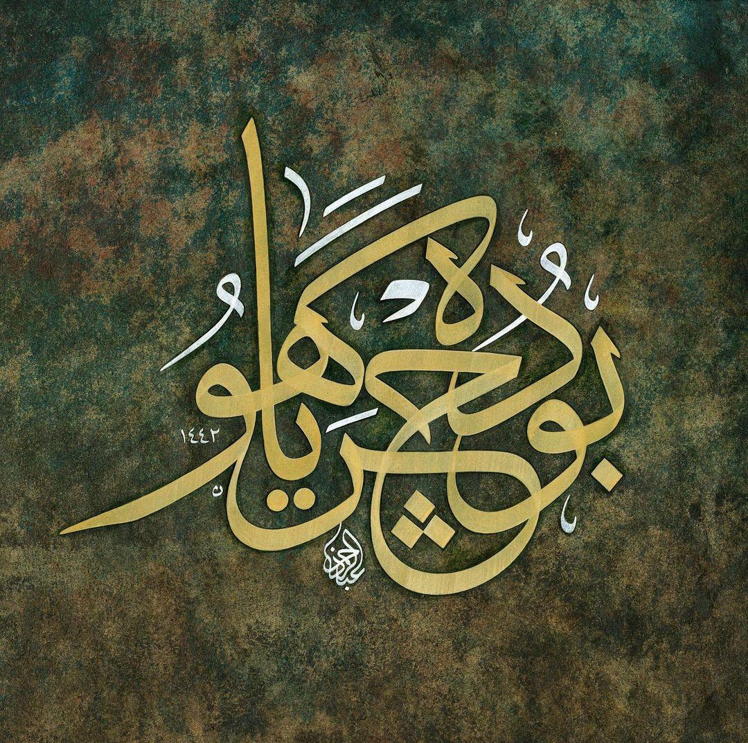 Work Calligraphy بوده گچر ياهو  Bu da Geçer Yâ Hû كل حال يزول  İnşallah gelecek Ramazanlara baş…- Abdurrahman Depeler