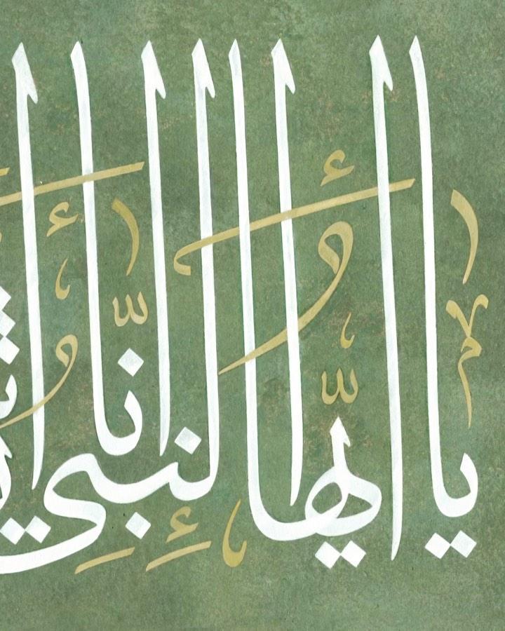 Work Calligraphy يَٓا اَيُّهَا النَّبِيُّ اِنَّٓا اَرْسَلْنَاكَ شَاهِداً وَمُبَشِّراً وَنَذ۪يراًۙ…- Abdurrahman Depeler