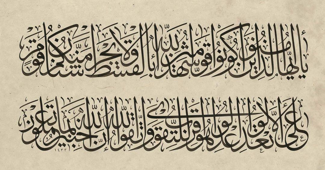 Work Calligraphy يَٓا اَيُّهَا الَّذ۪ينَ اٰمَنُوا كُونُوا قَوَّام۪ينَ لِلّٰهِ شُهَدَٓاءَ بِالْقِ…- Abdurrahman Depeler