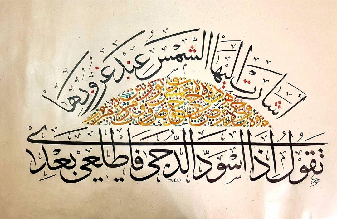 Works Calligraphy Haythamsalmo أشارتْ إليها الشَّمْسُ عِنْد غرُوبها تقُول: إذا اسودَّ الدُّجى فاطْلعي بعدي... 287 1