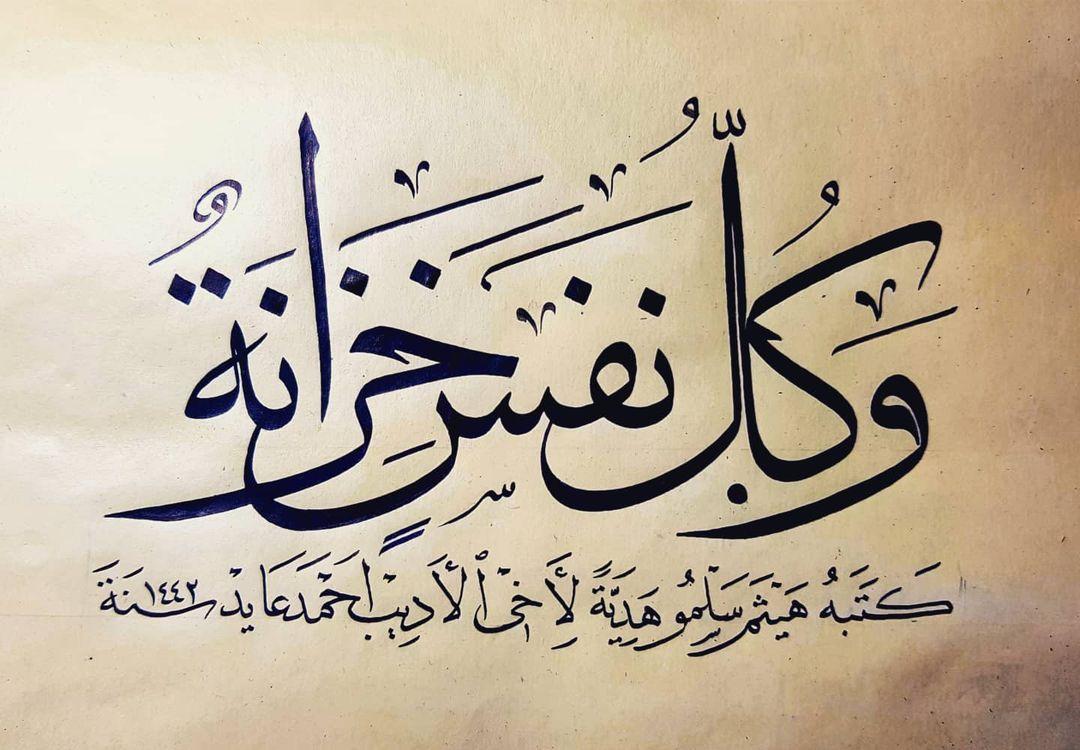 Works Calligraphy Haythamsalmo 》كل نفس خزانة فاحذر أن تكون خزانتك فارغة! 《 قال اﻹمام ابن الجوزي – رحمه الله – … 277