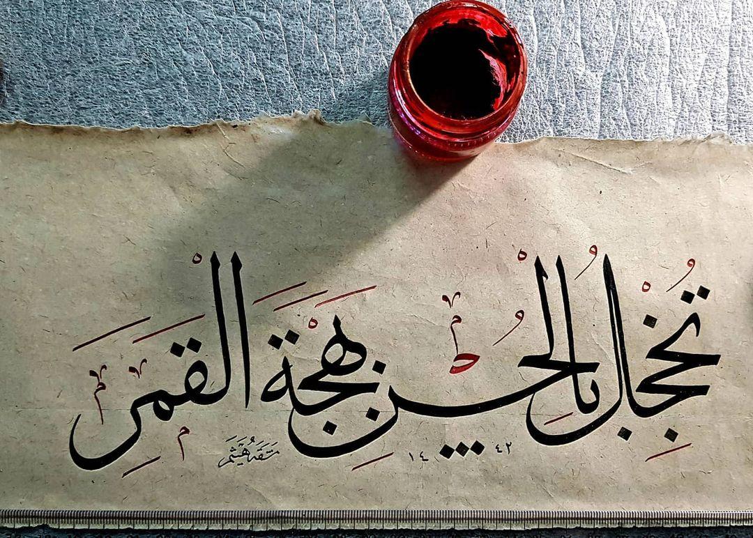 Works Calligraphy Haythamsalmo … 375