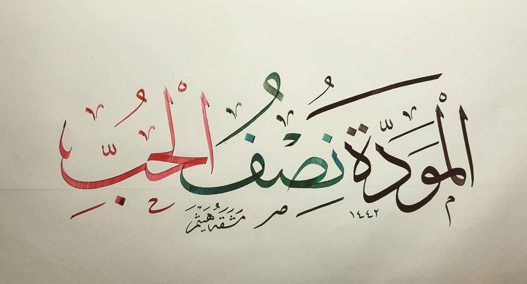 Works Calligraphy Haythamsalmo ... 452 1