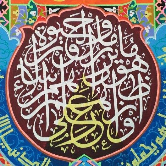 """Works Calligraphy Taufik Hasibuan Coret""""...... 74 1"""