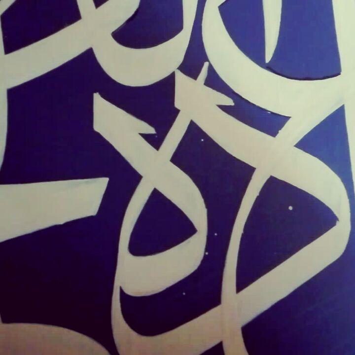 khat/hat/kat Tsulust/Thuluth Mothana Alobaydi اعادة عمل قديم..اثناء التنفيذ . مع روحانيات شيخنا العظيم الشيخ مصطفى اسماعيل طيب... 174 1