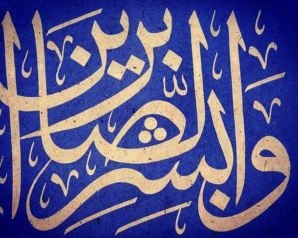 khat/hat/kat Tsulust/Thuluth Mothana Alobaydi عمل جديد. #خط_عربي #خط_اسلامي #فن_اسلامي #فن #خط #مثنى_العبيدي #خطاط #الفن_الح… 238