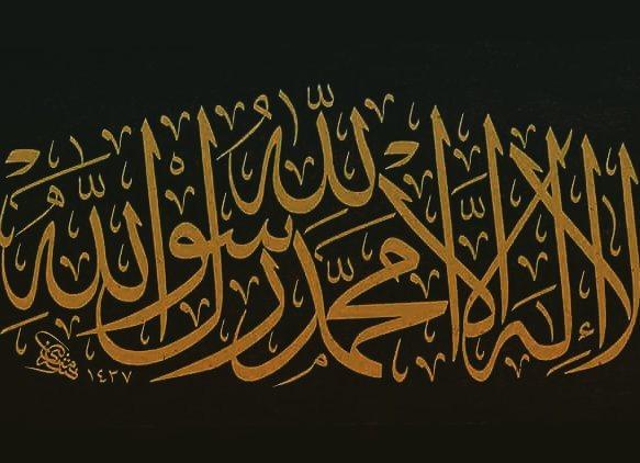 khat/hat/kat Tsulust/Thuluth Mothana Alobaydi كلمة التوحيد #خط_عربي #خط_اسلامي #فن_اسلامي #فن #خط #مثنى_العبيدي #خطاط #الفن_... 238 1