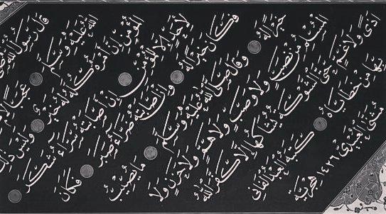 khat/hat/kat Tsulust/Thuluth Mothana Alobaydi … 262