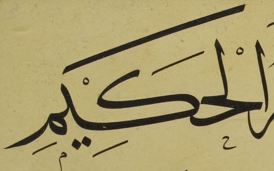 الشيخ عبدالله الزهدي  رحمه الله…