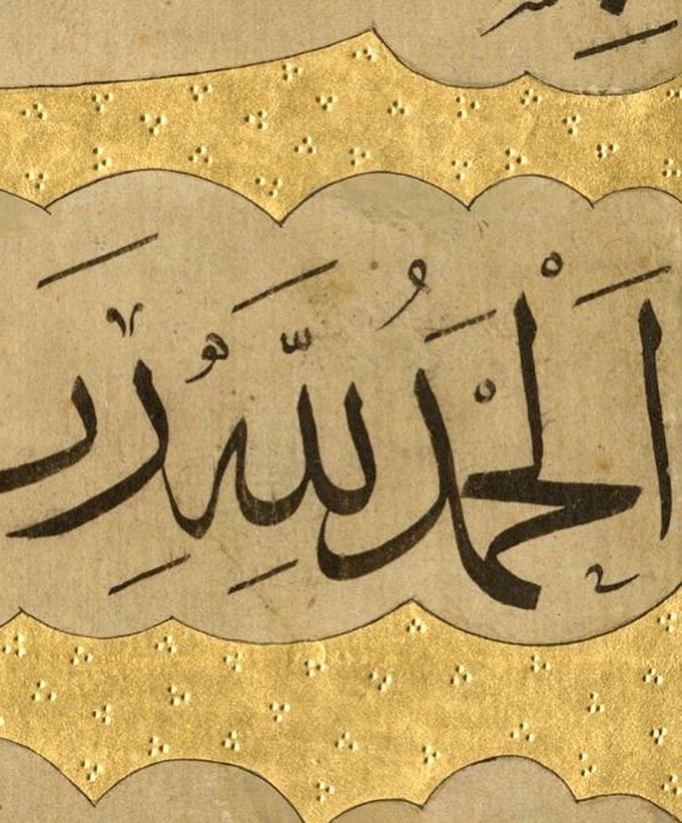 Apk Website For Arabic Calligraphy بِسْمِ اللّٰهِ الرَّحْمٰنِ الرَّح۪يمِ اَلْحَمْدُ لِلّٰهِ رَبِّ الْـعَالَم۪ينَۙ ا... 1441 3